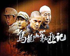 乌龙山剿匪记 1986版(国产剧)