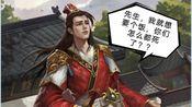 『三国杀』刘琦:先生,我真的只想要个饭!