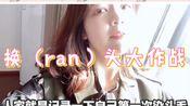 【格子日记】~换头大作战~第一次染头的故事/爱茉莉染发剂/脏橘色/黑发自染/日常向记录