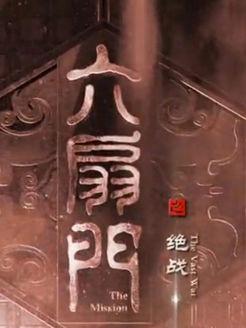 六扇门(绝战)