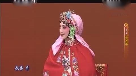 昆曲|昆曲《牡丹亭》01(史依弘)