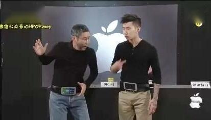 韩国节目恶搞苹果新品发布会 有 朴宰范 搞笑演绎 正确打开方式
