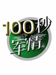 100秒军情[2018]