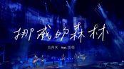 MAYDAY五月天 [ 挪威的森林 ] feat.伍佰 Wu Bai Life Tour no. 119 壓軸加班曲