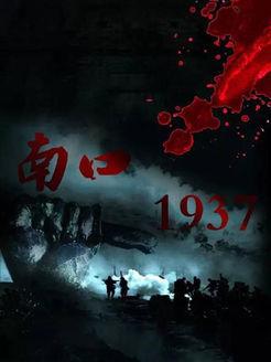 南口1937(战争片)