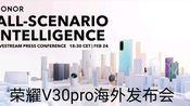 【2.25荣耀智慧全场景全球发布会】荣耀V30pro 荣耀9Xpro AppGallery Hms海外发布会