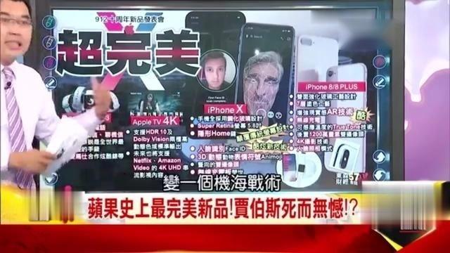 电商驱动还是硬件驱动?苹果发布会后台湾媒体对比苹果和阿里腾讯