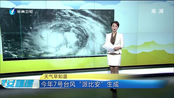 """天气早知道:今年7号台风""""派比安""""生成"""