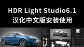 【C4D产品打光插件】hdr插件HDR Light Studio6.1版本破解汉化教程