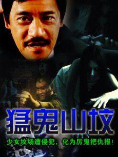 猛鬼山坟1(剧情片)