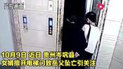 """10月9日消息,近日,贵州岑巩县""""女婿擅自拧开电梯门致岳父坠亡""""引关注。据悉,女婿系该小区物业公司的电工。女婿回应称开电梯门是想检"""