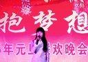 2015年安徽华夏旅游学校元旦晚会——合肥艺术中学袁亚萍
