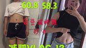 [减肥日记&30天瘦10斤] 减肥VLOG13/超好玩的爱豆减肥舞/马甲线有点点啦/运动减肥瘦身日常 每天一遍 明天你就是爱豆 171 58.3kg