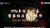 1996年河南叶县警察枉法冤狱事件《中国刑事要案》