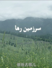 爸爸去哪儿 伊朗版