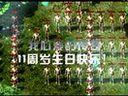 【dj www.30dj.com】盛大热血传奇11周年宣传视频