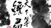 《天下第一镖局》特辑 樊少皇释彦能实力上演双雄对决