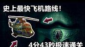 【恐怖游戏】【畸胎】4分43秒!水怪+飞机路线最速通关!三表哥都傻了!
