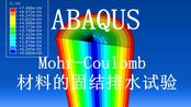 【FEA】ABAQUS—Mohr-Coulomb材料的固结排水试验