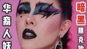 【泰国美妆】mac的摇滚朋克妆太牛了!| nisa姐告诉你什么是朋克 | 欧美金属朋克妆你值得拥有