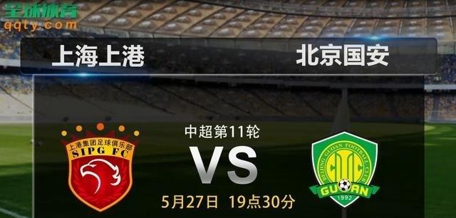 中超前瞻|全球体育足球大数据分析:上海上港vs北京国安