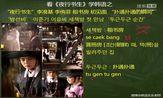 看韩剧学韩语《夜行书生》李准基李侑菲书房初次见面韩语学习