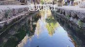 丽江束河古镇~潺潺流水