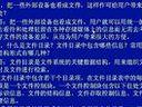 操作系统原理54-本科视频-西安交大-要密码到www.Daboshi.com