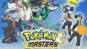 口袋妖怪手游新作,pokemonmasters,谷歌商店口袋妖怪台服已开放预约注册,安卓苹果双平台。预计9月上架