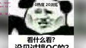 【老凛/填词】悲惨孩厨的7 rings,今天你搞oc了吗