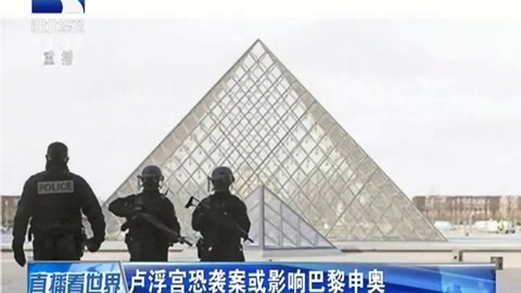 卢浮宫恐袭或影响巴黎申奥