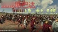 20马萨格泰铁甲弓骑兵血战斯巴达方阵步兵 全面战争 罗马2