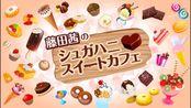 【广播生肉】『藤田茜的Sugar Honey Sweet Cafe』第37回 (2019.10.28)