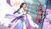 【璃璎】逆水寒cos李师师~浣纱歌舞蹈~官方舞台录制版~逆水寒OL