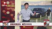 游客洱海洗车 被罚2000元