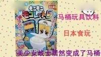 【黑岩の日本食玩】美少女战士居然被做成了马桶 马桶食玩饮料