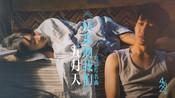 五月天《后来的我们》(电影《后来的我们》片名曲)-华语音乐-音乐人频道