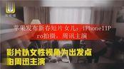 苹果发布新春短片女儿:iPhone11Pro拍摄,周讯主演