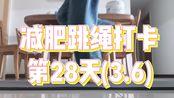 【减肥跳绳打卡第28天】2020年3月6日跳绳4000个,体重58.6kg,继续加油