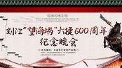 刘江望海埚大捷600周年纪念晚会