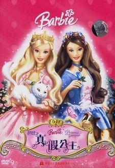 芭比[真假公主] 剧场版
