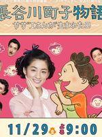 长谷川町子物语:海螺小姐出生的那天