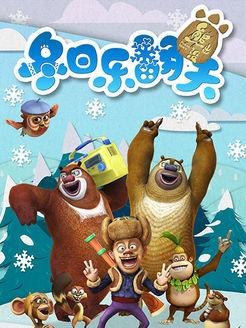 熊出没之冬日乐翻天第5季